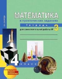 Математика 4 кл. Рабочая тетрадь в 3х частях часть 3я